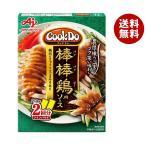 【送料無料】味の素 CookDo(クックドゥ) 棒棒鶏用 108g×10個入