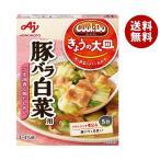 【送料無料】【2ケースセット】味の素 CookDo(クックドゥ) きょうの大皿 豚バラ白菜用 110g×10個入×(2ケース)