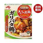 【送料無料】【2ケースセット】味の素 CookDo(クックドゥ) きょうの大皿 ガリバタ鶏(チキン)用 85g×10個入×(2ケース)
