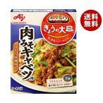 送料無料 【2ケースセット】味の素 CookDo(クックドゥ) きょうの大皿 肉みそキャベツ用 100g×10個入×(2ケース)