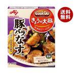 【送料無料】【2ケースセット】味の素 CookDo(クックドゥ) きょうの大皿 豚バラなす用 100g×10個入×(2ケース)
