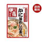 【送料無料】イチビキ ストレートタイプ釜飯の素 甲羅本店かに 550g×10個入
