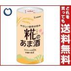 【送料無料】イチビキ やさしい自然の甘み 糀のあま酒 125mlカートカン×18本入