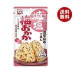 送料無料 【2ケースセット】永谷園 減塩混ぜ込みごはん 梅おかか 34g×10袋入×(2ケース)
