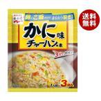 【送料無料】永谷園 かに味チャーハンの素 20.4g×10袋入