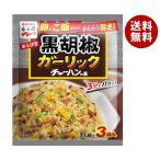 【送料無料】永谷園 あらびき黒胡椒ガーリックチャーハンの素 23.1g×10袋入