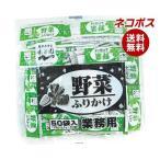【全国送料無料】【ネコポス】永谷園 業務用ふりかけ野菜 (2.5g×50袋)×1袋入