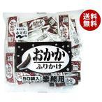 送料無料 永谷園 業務用ふりかけおかか (2.5g×50袋)×1袋入