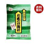 送料無料 【2袋セット】永谷園 業務用お茶づけ海苔 (4.7g×50袋)×1袋入×(2袋)