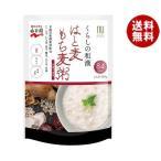 【送料無料】永谷園 くらしの和漢 はと麦もち麦粥 1人前×8個入