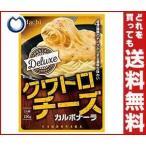 【送料無料】ハチ食品 パスタデラックス クワトロチーズカルボナーラ 130g×24個入