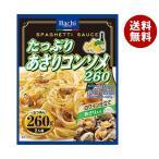 送料無料 【2ケースセット】ハチ食品 たっぷりあさりコンソメ260 260g×24個入×(2ケース)