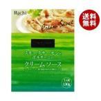 送料無料 ハチ食品 スモークサーモンとポルチーニのクリームソース 130g×30個入