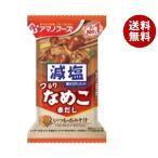 送料無料 アマノフーズ フリーズドライ 減塩いつものおみそ汁 なめこ(赤だし) 10食×6箱入
