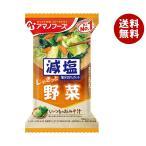 送料無料 【2ケースセット】アマノフーズ フリーズドライ 減塩いつものおみそ汁 野菜 10食×6箱入×(2ケース)