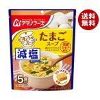 送料無料 【2ケースセット】アマノフーズ 減塩きょうのスープ たまごスープ 5食×6袋入×(2ケース)