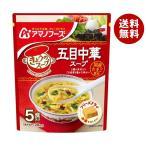 送料無料 アマノフーズ フリーズドライ きょうのスープ 五目中華スープ 5食×6袋入