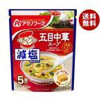 送料無料 【2ケースセット】アマノフーズ フリーズドライ 減塩きょうのスープ 五目中華スープ 5食×6袋入×(2ケース)