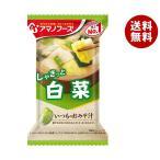 送料無料 アマノフーズ フリーズドライ いつものおみそ汁 白菜 10食×6箱入