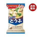送料無料 【2ケースセット】アマノフーズ フリーズドライ いつものおみそ汁 とうふ 10食×6箱入×(2ケース)