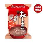 【送料無料】【2ケースセット】アマノフーズ おしるこ 10食×3箱入×(2ケース)
