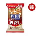 送料無料 アマノフーズ フリーズドライ 減塩いつものおみそ汁 赤だし(三つ葉入り) 10食×6箱入