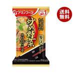 送料無料 【2ケースセット】アマノフーズ フリーズドライ 味わうおみそ汁 炒め野菜 10食×6箱入×(2ケース)