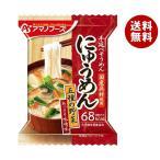 送料無料 アマノフーズ フリーズドライ にゅうめん 五種の野菜(あっさり味噌味) 4食×12箱入
