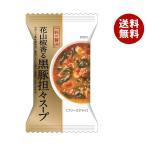 送料無料 MCFS 一杯の贅沢 花山椒香る黒豚担々スープ 8食×2箱入