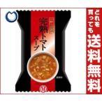 【送料無料】【2ケースセット】MCFS 一杯の贅沢 完熟トマトスープ 10食×2箱入×(2ケース)