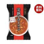 送料無料 MCLS 一杯の贅沢 完熟トマトスープ イタリア産オリーブオイル使用 8食×2箱入