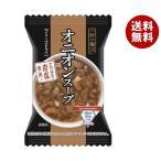 送料無料 【2ケースセット】MCLS 一杯の贅沢 オニオンスープ アルペンザルツ岩塩使用 8食×2箱入×(2ケース)