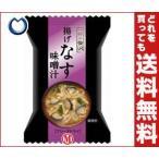 【送料無料】【2ケースセット】MCFS 一杯の贅沢 揚げなす 味噌汁 10食×2箱入×(2ケース)