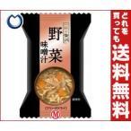 【送料無料】MCFS 一杯の贅沢 野菜 味噌汁 10食×2箱入