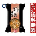 【送料無料】【2ケースセット】MCFS 一杯の贅沢 野菜 味噌汁 10食×2箱入×(2ケース)