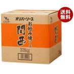 【送料無料】オリバーソース お好み焼ソース 関西 23kg×1個入