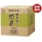 【送料無料】オリバーソース 焼そばソース 関西 23kg×1個入