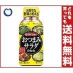 【送料無料】ダイショー おつまみサラダのたれ 170g×20本入