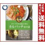 【送料無料】ダイショー 魚バル カルパッチョの素 10g×40袋入