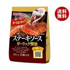 【送料無料】ダイショー ステーキソース ガーリック醤油 (47g×2)×20袋入