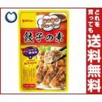 【送料無料】【2ケースセット】ダイショー 餃子の素 79g×20袋入×(2ケース)