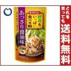 送料無料 ダイショー 野菜をいっぱい食べる鍋 あっさりしょうゆ味 750g×10袋入