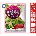 【送料無料】ダイショー 香草サラダシーズニング 10g(5g×2袋)×40(10×4)袋入