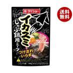 送料無料 【2ケースセット】ダイショー イカスミしゃぶ鍋用スープ 700g×10袋入×(2ケース)