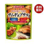 【送料無料】ダイショー 韓国式豚バラ焼肉 サムギョプサルの素 100g×20(10×2)袋入