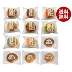 【送料無料】天然酵母パン 12個セット