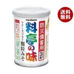 送料無料 【2ケースセット】マルコメ 料亭の味 フリーズドライ 顆粒みそ 200g缶×6個入×(2ケース)