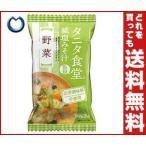 送料無料 【2ケースセット】マルコメ タニタ監修減塩みそ汁 (フリーズドライ) 野菜 1食×10袋入×(2ケース)