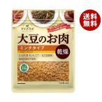 送料無料 【2ケースセット】マルコメ ダイズラボ 大豆肉乾燥 ミンチ 100g×10袋入×(2ケース)