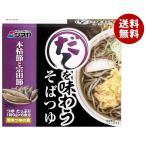 送料無料 【2ケースセット】シマヤ だしを味わう そばつゆ (9g×6)×10箱入×(2ケース)